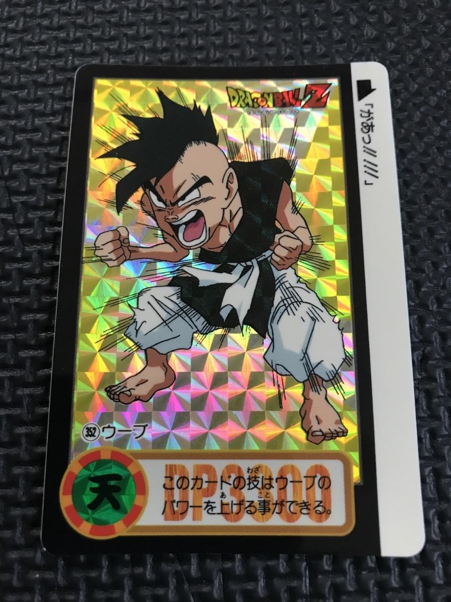 ドラゴンボール カードダス 本弾 第25弾 42種コンプリート 1995年 初版 美品~極美品 箱出し_画像6