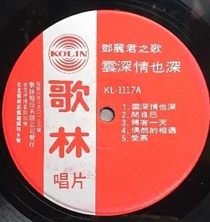 ♪鄧麗君(テレサ・テン)雲深情也深 台湾盤KOLIN歌林KL-1117_画像4