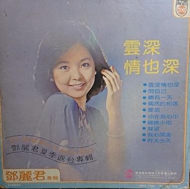 ♪鄧麗君(テレサ・テン)雲深情也深 台湾盤KOLIN歌林KL-1117_画像3