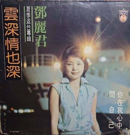 ♪鄧麗君(テレサ・テン)雲深情也深 台湾盤KOLIN歌林KL-1117