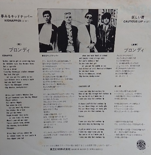 ♪ブロンディ(夢みるキッドナッパー)1977'国内東芝EMI 白レーベルEP 来日記念盤 ☆BLONDIE/KIDNAPPER_画像2