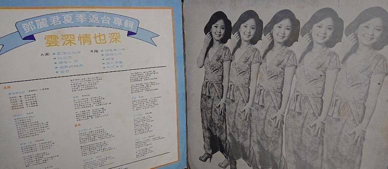 ♪鄧麗君(テレサ・テン)雲深情也深 台湾盤KOLIN歌林KL-1117_画像2