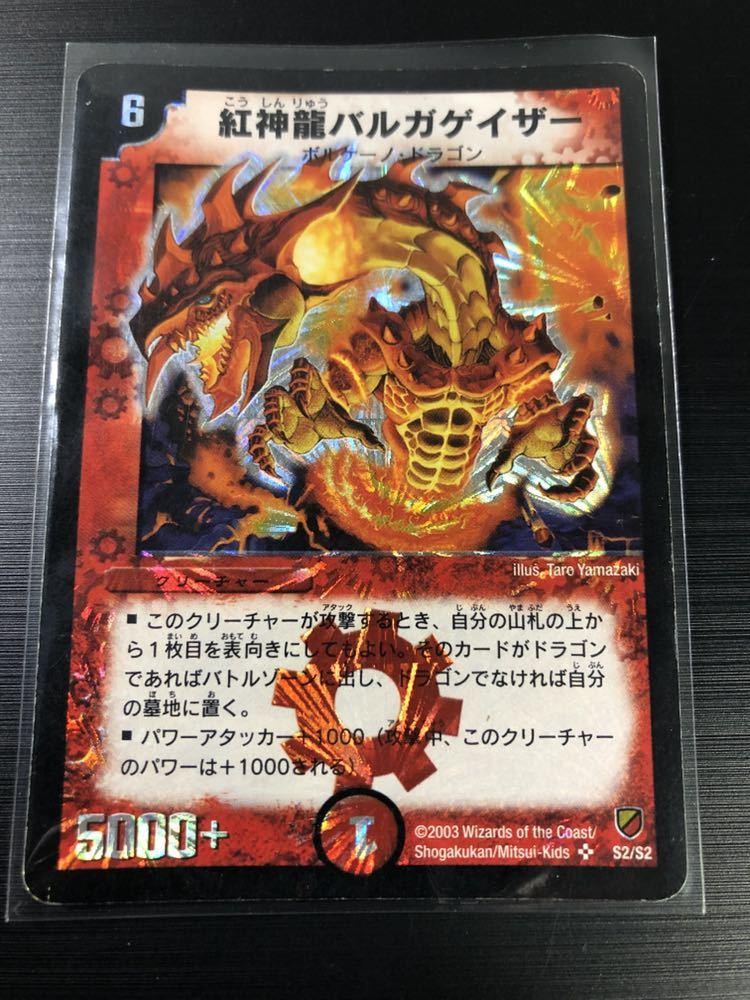 ◆特価品◆ 紅神龍バルガゲイザー 旧枠 デュエマクラシック ◆ 状態ランク【B~C】◆ デュエルマスターズ ◆_画像1