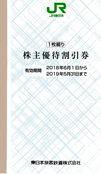 JR東日本株主優待割引券2枚 2019年5月31日迄