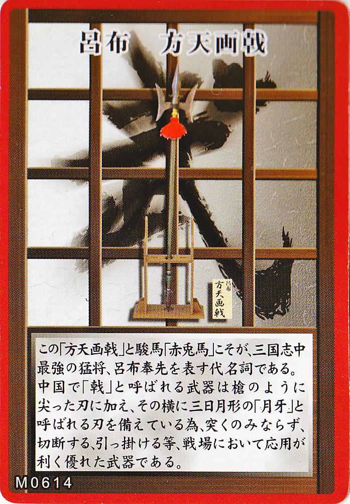 方天画戟 呂布奉先 武 もののふ 第八弾 三国志 月牙 鉾槍 赤兎馬 1/6 ミニチュア ドール MONONOFU_画像4