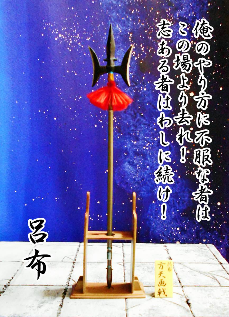 方天画戟 呂布奉先 武 もののふ 第八弾 三国志 月牙 鉾槍 赤兎馬 1/6 ミニチュア ドール MONONOFU_画像1