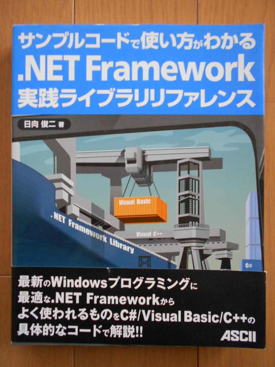 サンプルコードで使い方がわかる .NET Framework実践ライブラリリファレンス Windows プログラミング Microsoft 190428_画像1