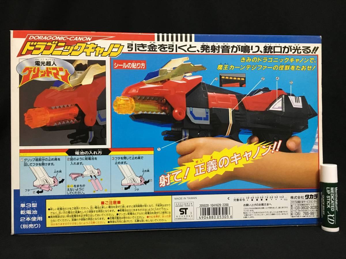 新品 タカラ 電光超人グリッドマン ドラゴニックキャノン 武器 特撮 当時もの_画像3