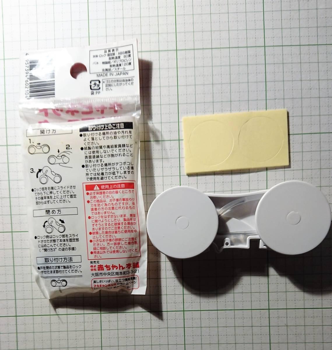 ★キャビネット開き戸ロック 赤ちゃん本舗 日本製 安全グッズ・セーフティ_画像3