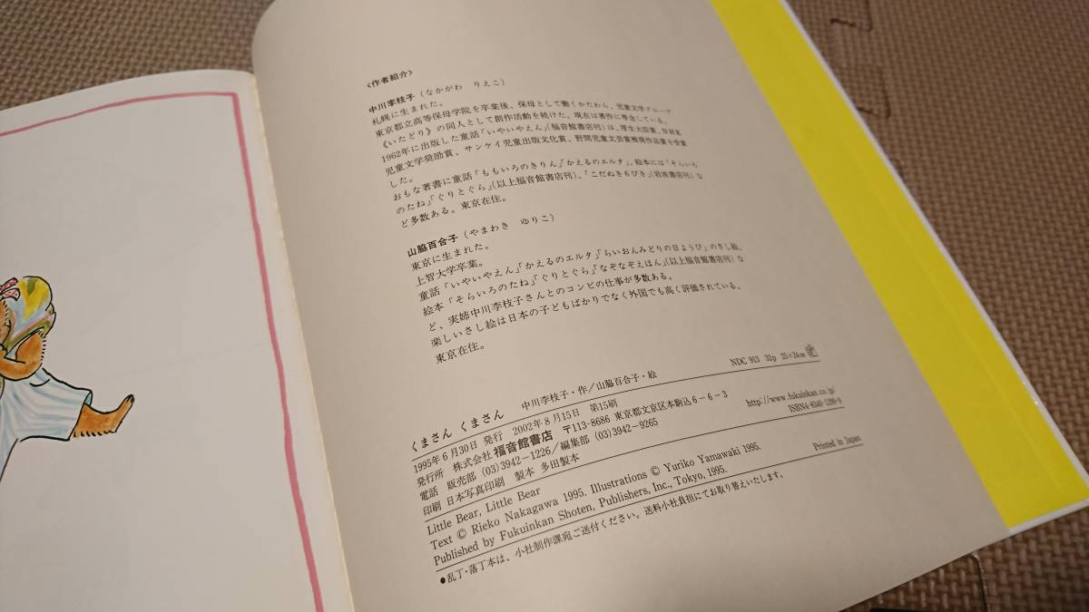 *絵本『くまさん くまさん』中川李枝子 山脇百合子 福音館書店