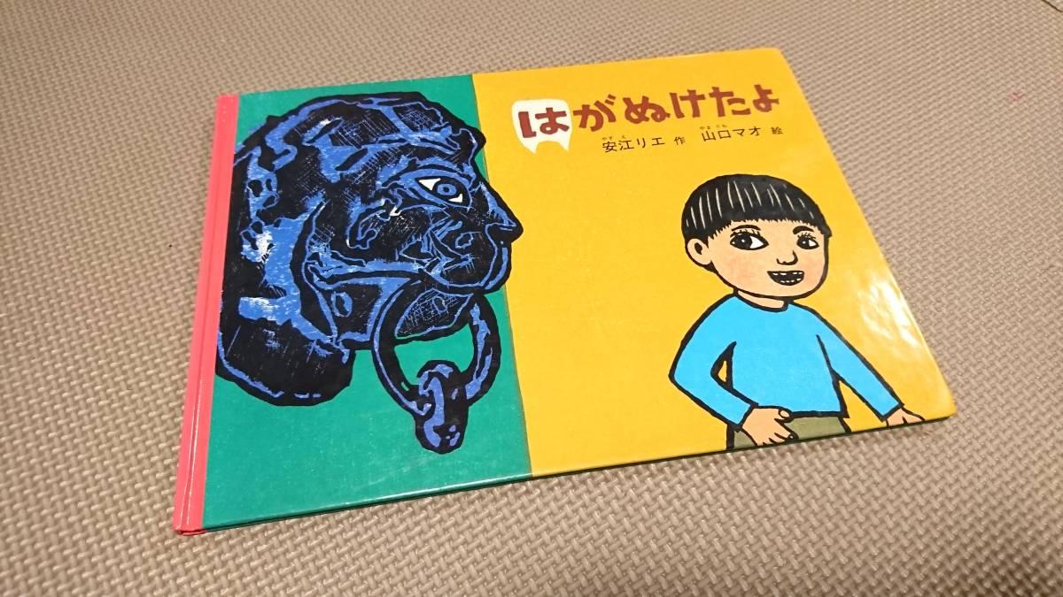 *絵本『はがぬけたよ』安江リエ 山口マオ 福音館書店