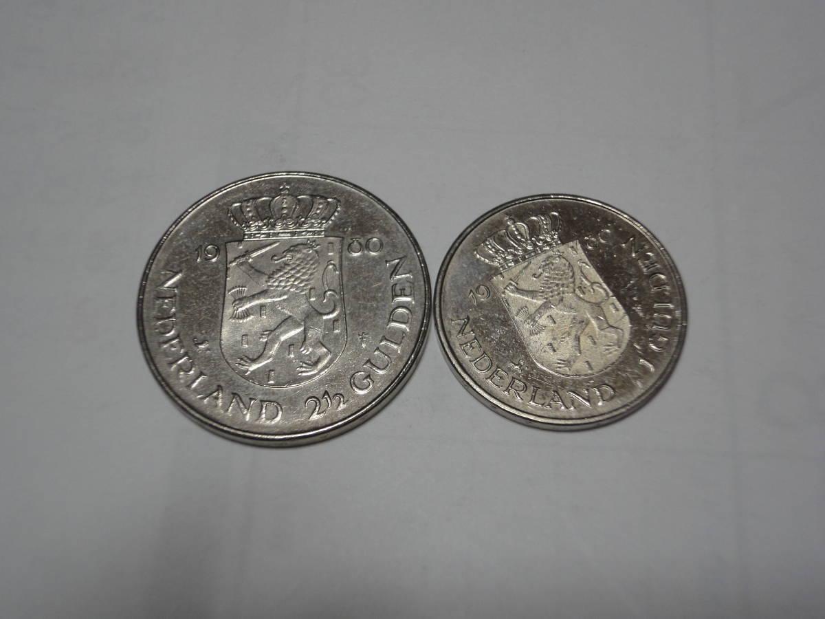 オランダ 新女王誕生記念 2 1/2グルテン硬貨、1グルテン硬貨