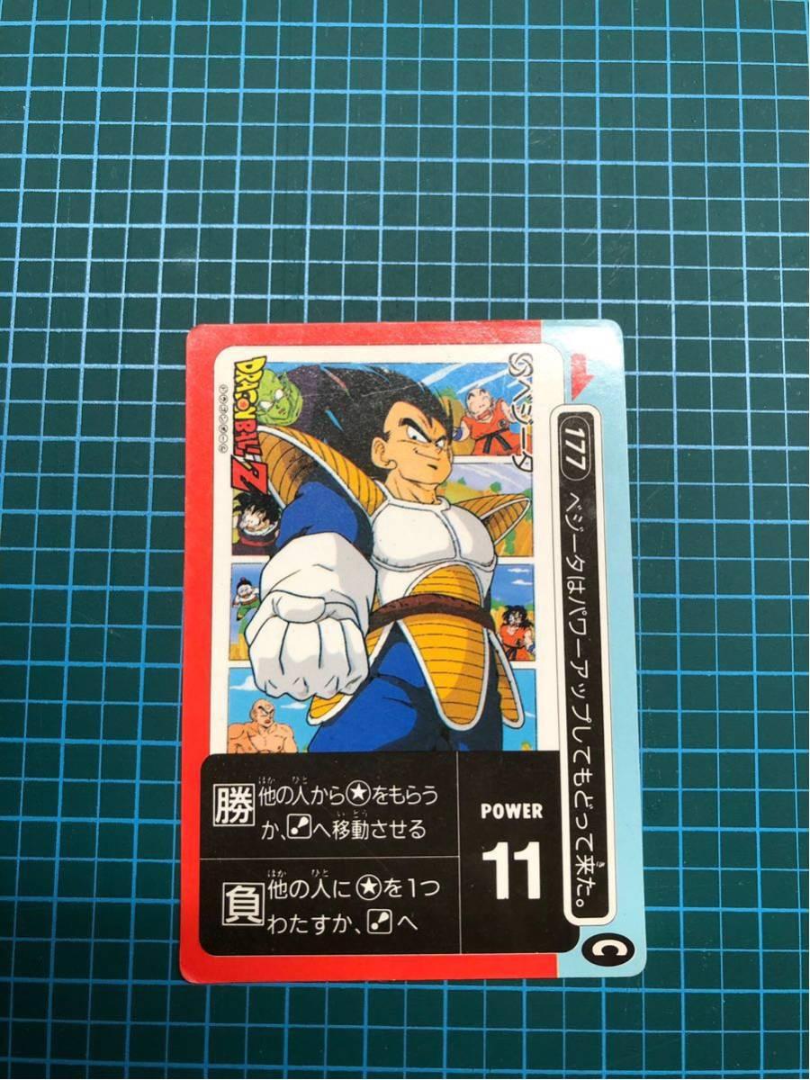 値下げ、貴重ドラゴンボール カードダス アマダPPカード 177番 ミニコロ
