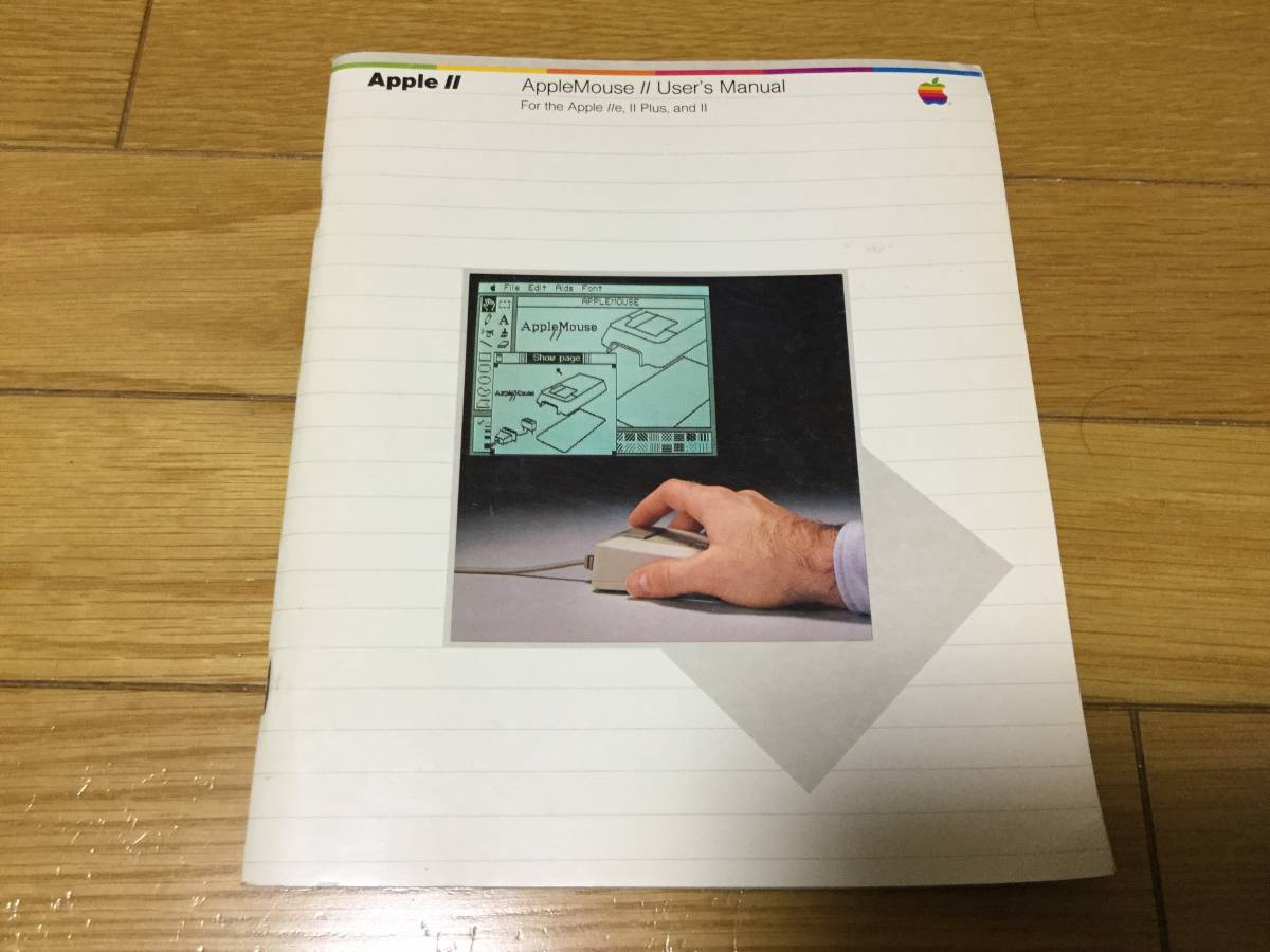 Apple Mouse II User's Manual