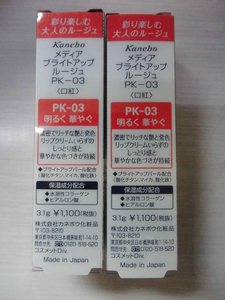 カネボウ メディア 8セット WアイブロウNB-1×2/ブライトアップルージュPK-03×2/マスカラ2種/グラデカラーアイシャドウPK-01/PK-01_画像3