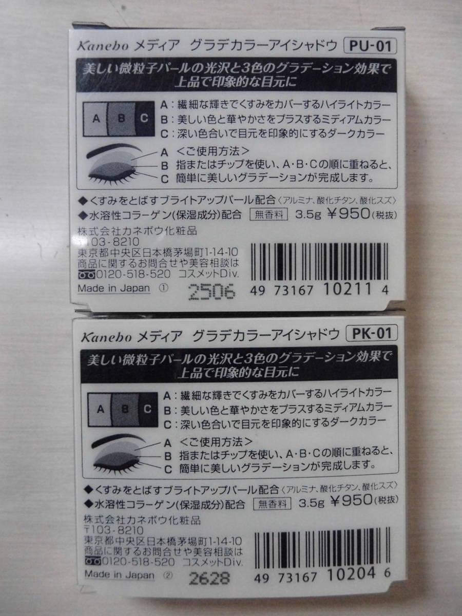 カネボウ メディア 8セット WアイブロウNB-1×2/ブライトアップルージュPK-03×2/マスカラ2種/グラデカラーアイシャドウPK-01/PK-01_画像5