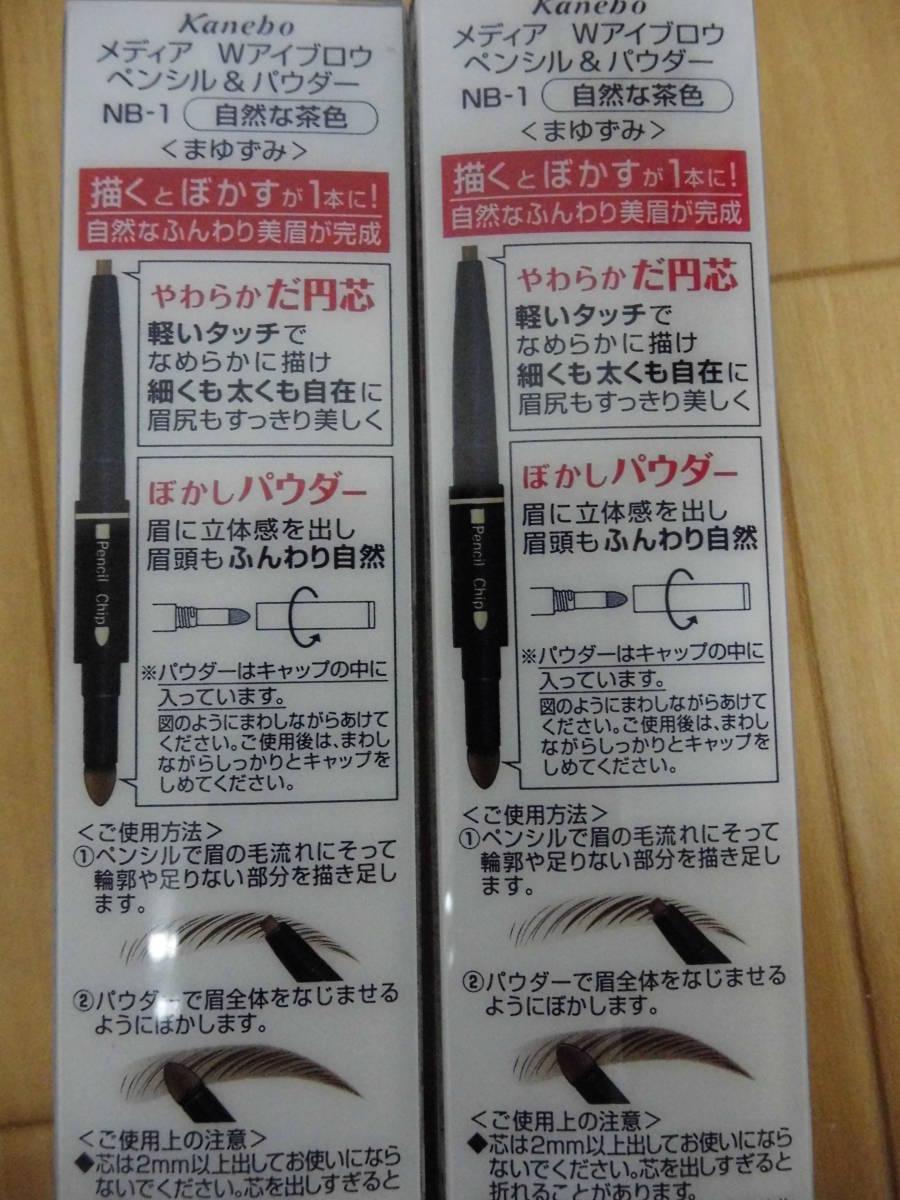 カネボウ メディア 8セット WアイブロウNB-1×2/ブライトアップルージュPK-03×2/マスカラ2種/グラデカラーアイシャドウPK-01/PK-01_画像7