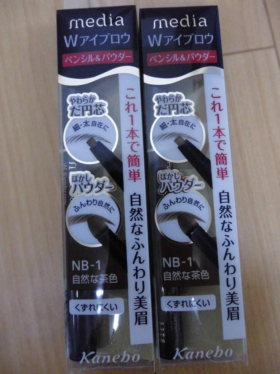 カネボウ メディア 8セット WアイブロウNB-1×2/ブライトアップルージュPK-03×2/マスカラ2種/グラデカラーアイシャドウPK-01/PK-01_画像6