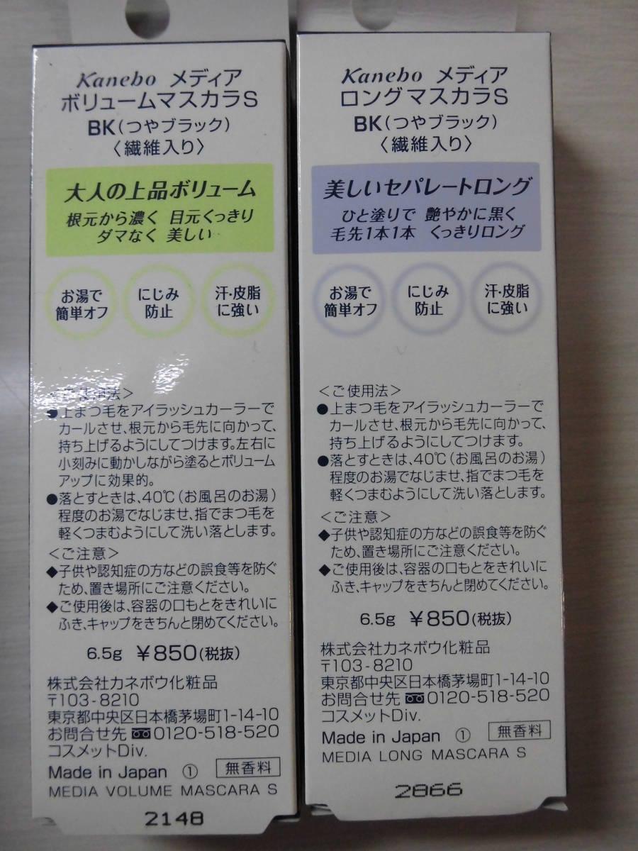 カネボウ メディア 8セット WアイブロウNB-1×2/ブライトアップルージュPK-03×2/マスカラ2種/グラデカラーアイシャドウPK-01/PK-01_画像9