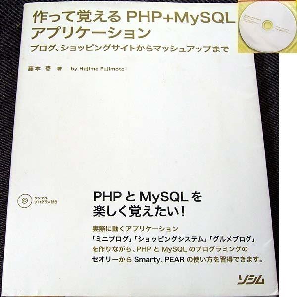 作って覚えるPHP+MySQL|Webアプリケーション開発ガイド データベース連携 テンプレートエンジンSmarty活用 CD付#_落丁(ページ抜け)なし。付属CD完備