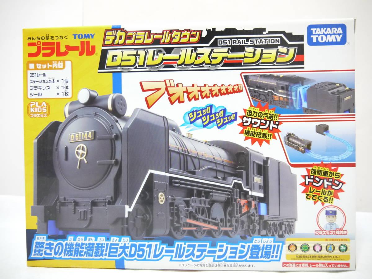 3210K/新品未開封◇デカプラレールタウン D51レールステーション/プラレール