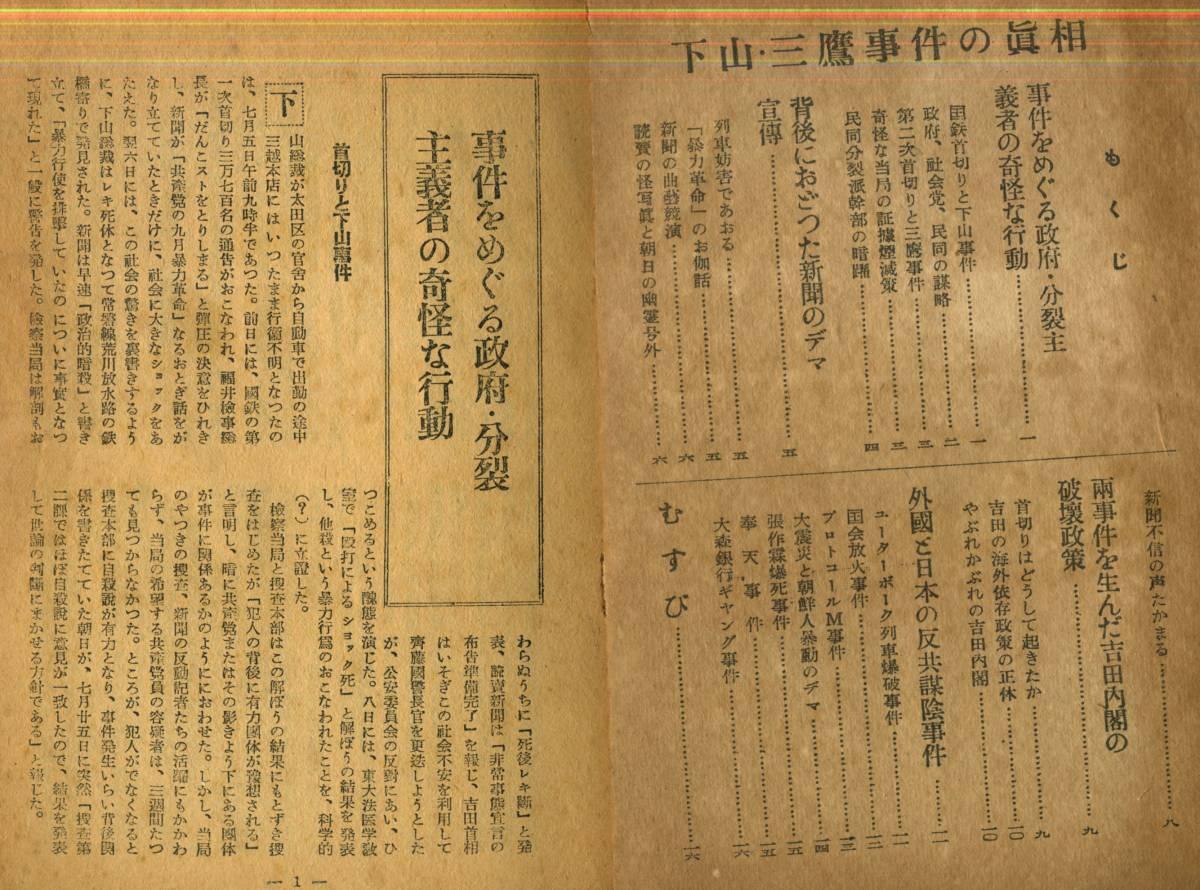 下山・三鷹事件の真相 昭和24年 改訂版 日本共産党宣伝教育部 1949年刊 16ページ_画像2
