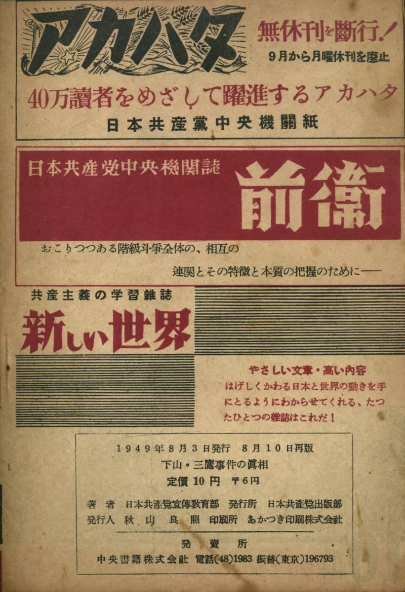 下山・三鷹事件の真相 昭和24年 改訂版 日本共産党宣伝教育部 1949年刊 16ページ_画像3