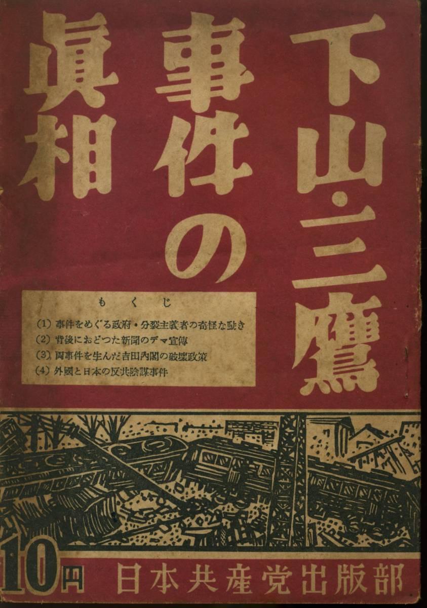 下山・三鷹事件の真相 昭和24年 改訂版 日本共産党宣伝教育部 1949年刊 16ページ