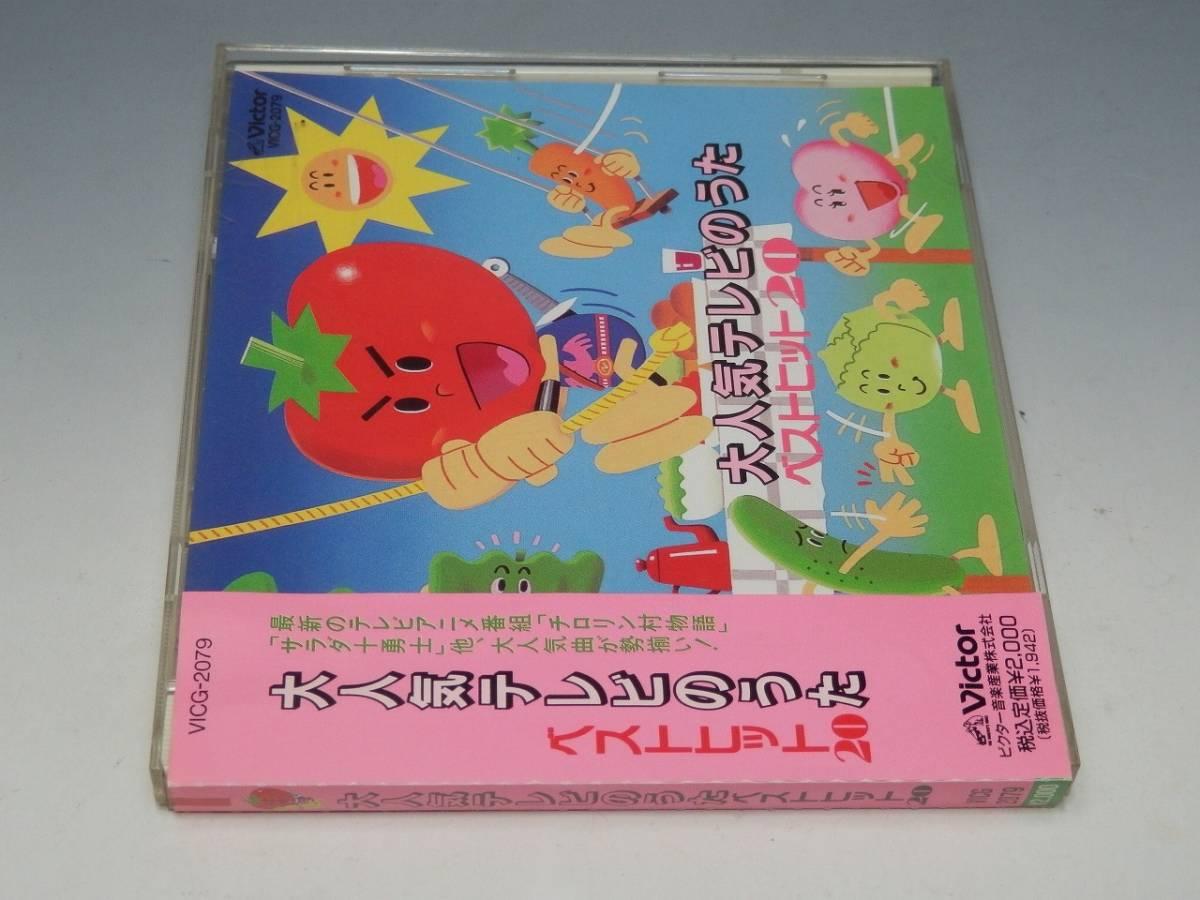 大人気テレビのうた ベストヒット20 帯付CD/大竹しのぶ 晴山さおり 相原勇_画像3