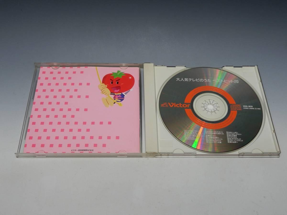 大人気テレビのうた ベストヒット20 帯付CD/大竹しのぶ 晴山さおり 相原勇_画像4