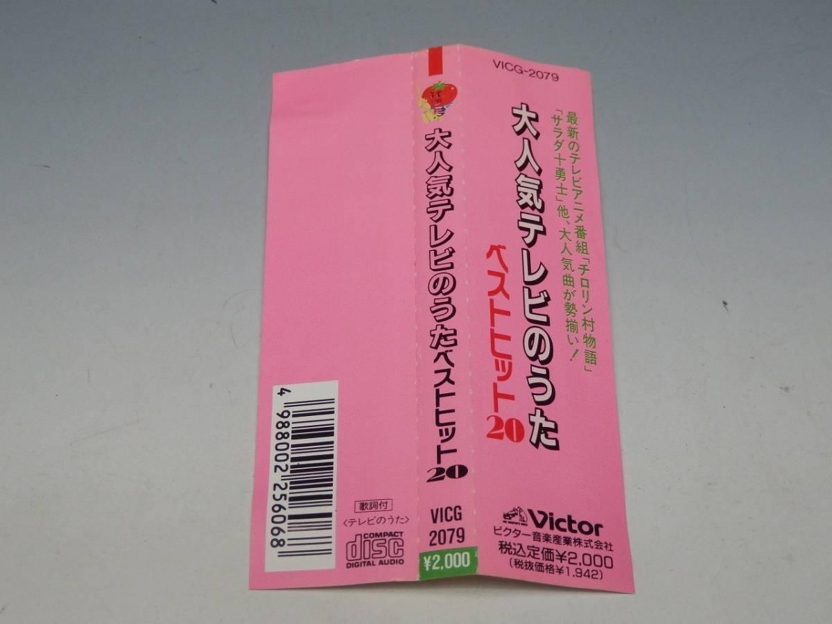 大人気テレビのうた ベストヒット20 帯付CD/大竹しのぶ 晴山さおり 相原勇_画像5