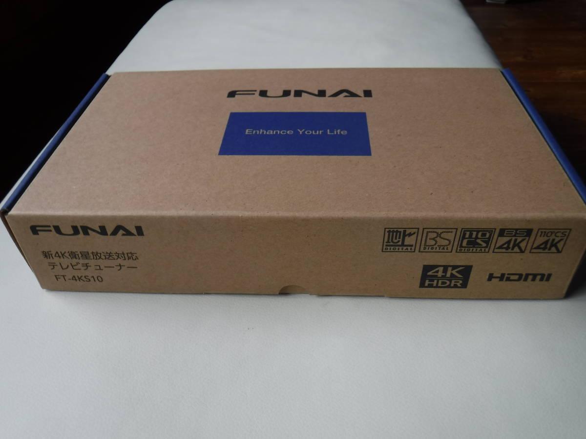 FUNAI 新4K衛星放送対応テレビチューナー