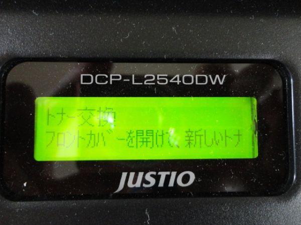 即出荷可 brother ブラザー レーザープリンター A4 モノクロ 複合機 JUSTIO DCP-L2540DW トナーが無い為動作未確認_画像2