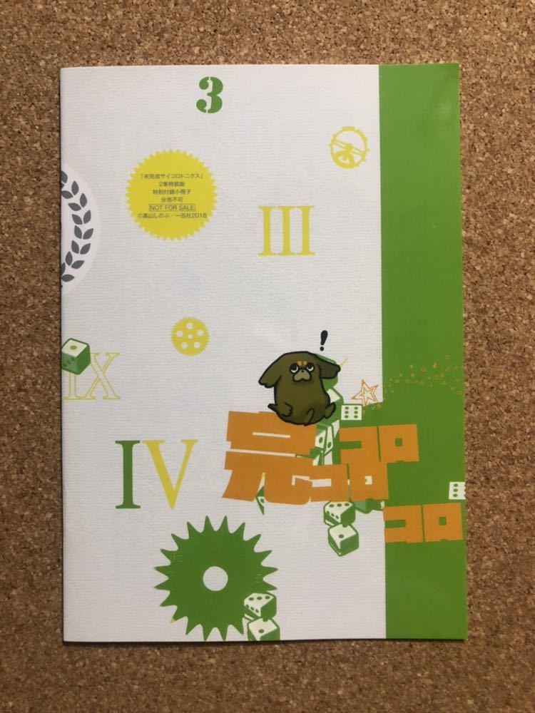 高山しのぶ『未完成サイコロトニクス』2巻/特装版小冊子_画像2