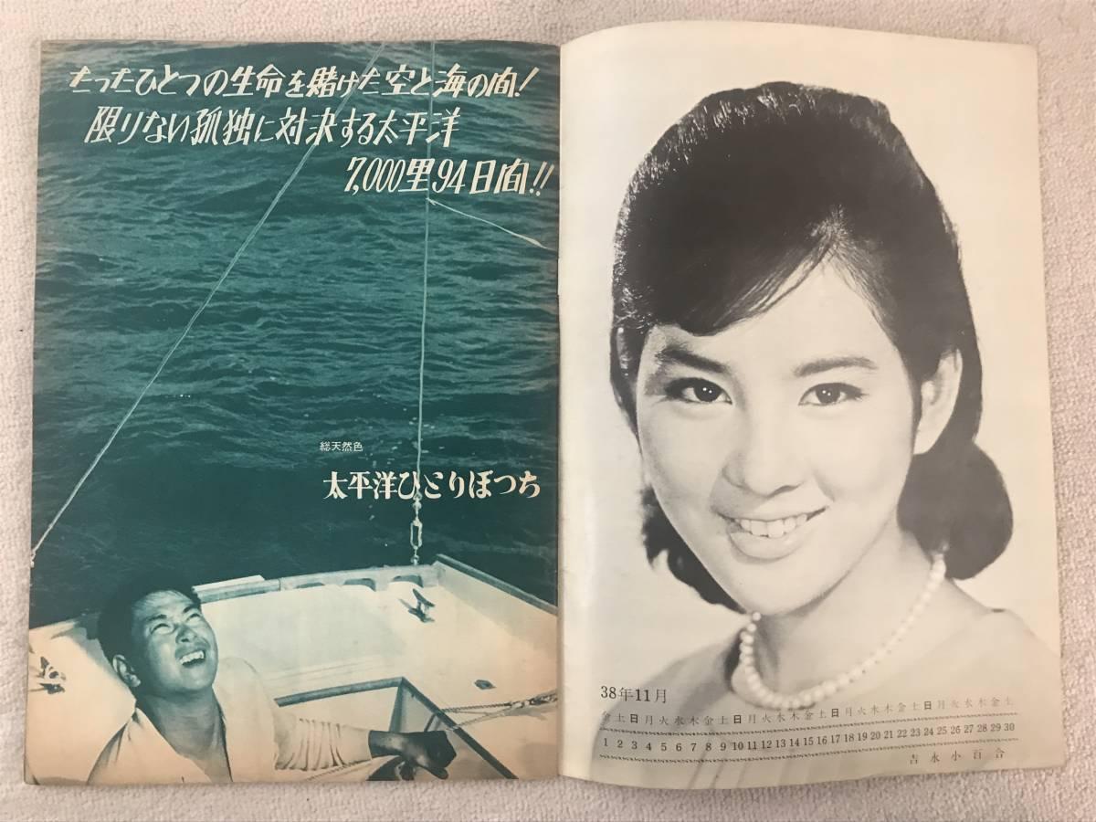 1963年「日活映画」石原裕次郎 吉永小百合 浅丘ルリ子_画像2