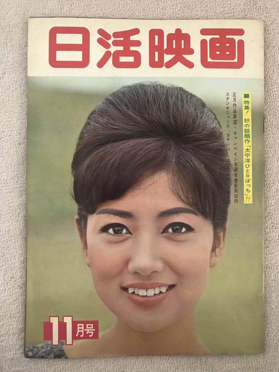 1963年「日活映画」石原裕次郎 吉永小百合 浅丘ルリ子