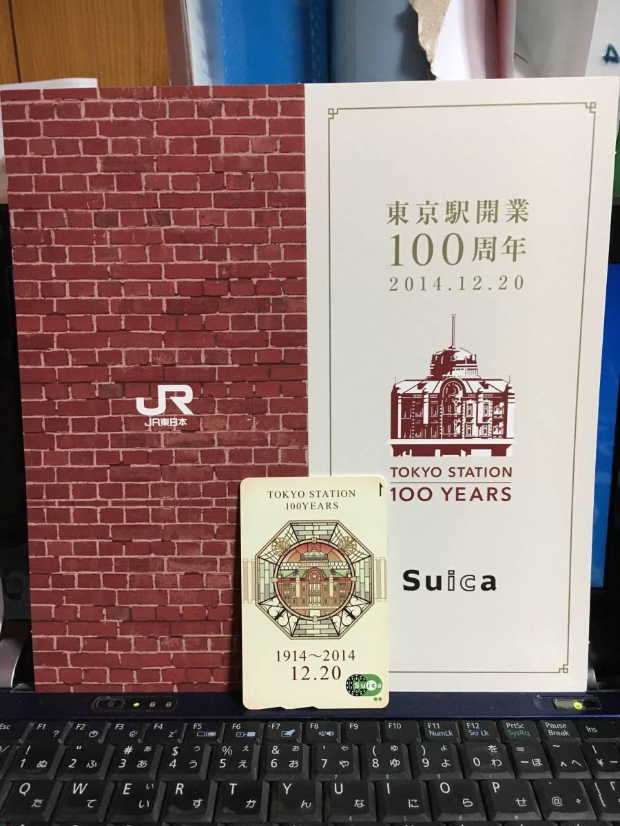 東京駅100周年Suica(台紙折ってません)