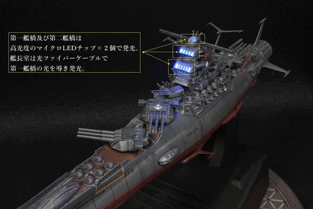 バンダイ 1/1000 宇宙戦艦ヤマト2202(最終決戦仕様)アクション改修ウェザリングVer制作完成品_画像9
