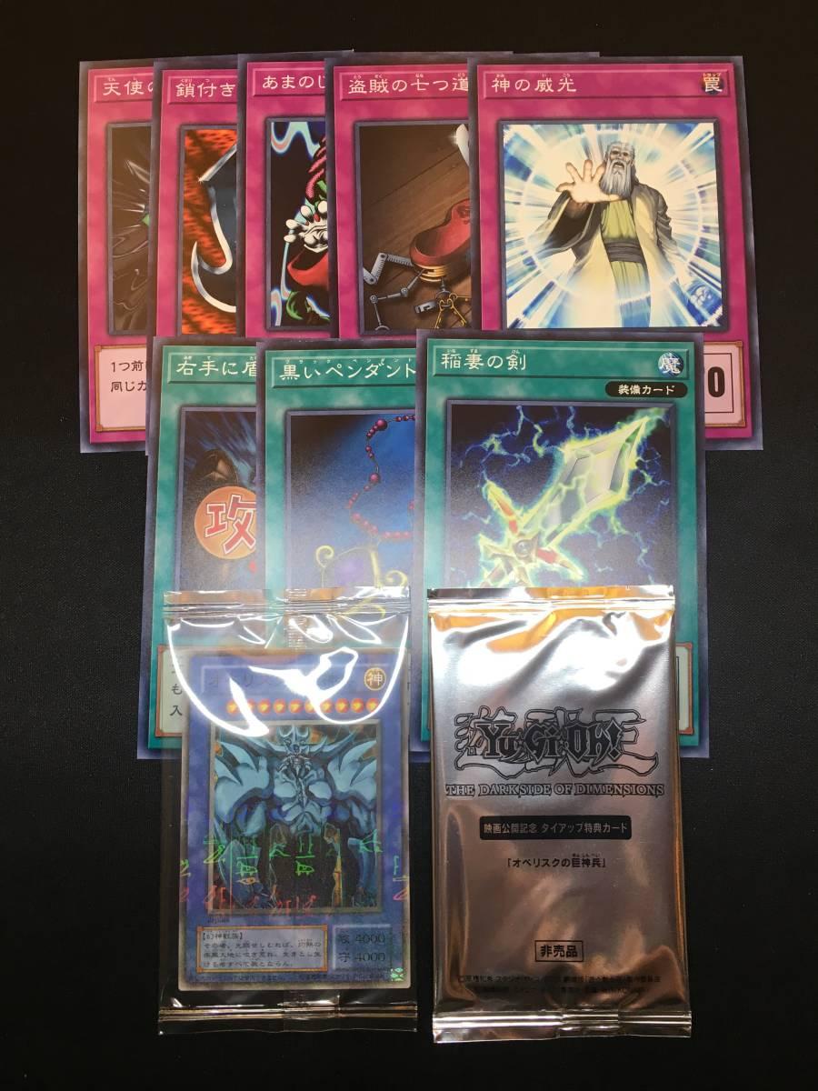 遊戯王 未開封 映画公開記念カード オベリスクの巨神兵 1パック ミレニアム レア 1パック 合計2パック+謎解きキットのセット付 まとめ売り_画像1