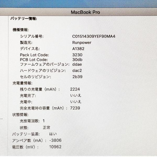 極美★ MacBook Pro 15 Core i7-4コア 新品SSD:240GB メモリ:8GB 新品バッテリー Office2016_画像10
