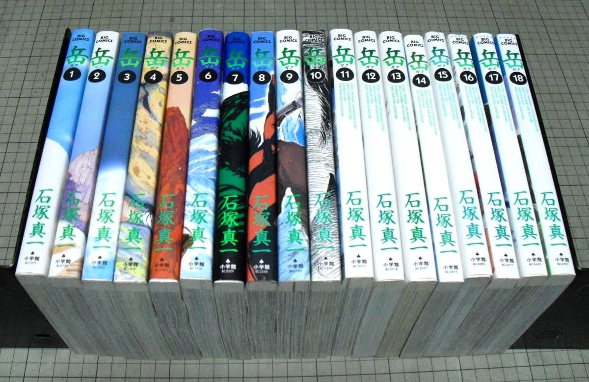 ★即決 岳 (ガク) 全18巻 + ベストクライミング 石塚真一 ※画像 ビッグコミックス 全巻セット.