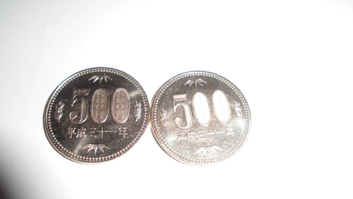 平成31年【希少価値の為】平成31年硬貨 500円コイン2枚