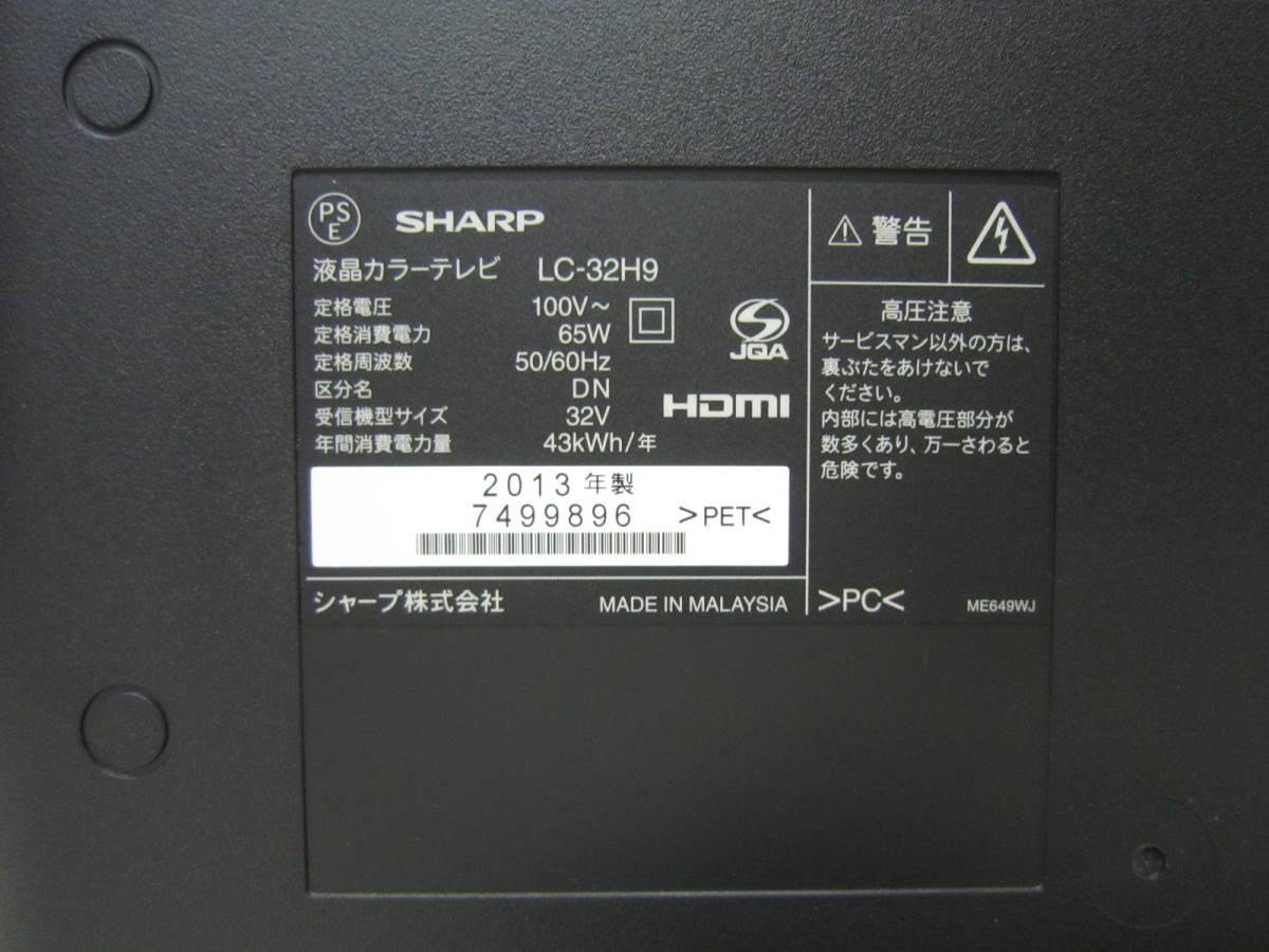 1円~ 美品!SHARP シャープ AQUOS アクオス 32V型ハイビジョンL液晶テレビ LC-32H9 2013年製 _画像9