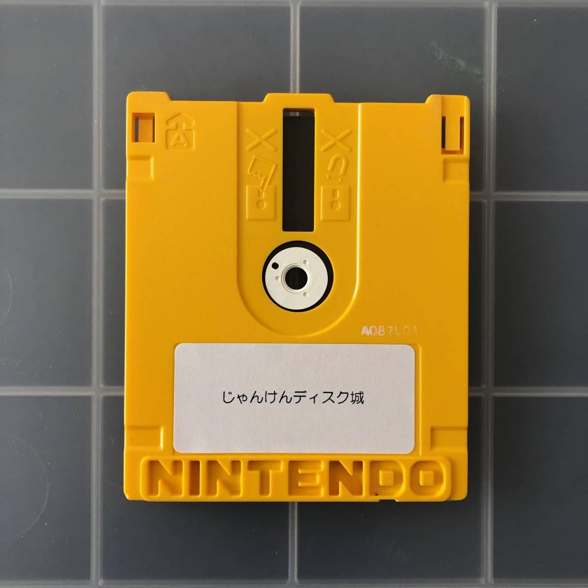 【FC-disk】ファミコンディスクカード ファミマガDisk Vol.6 じゃんけんディスク城【現状品】