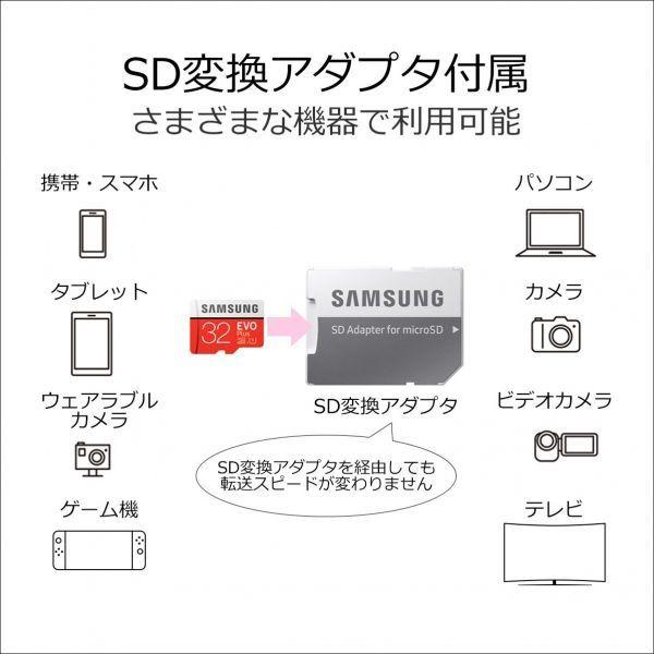 Samsung microSDカード EVO Plus Class10 UHS-I対応 32GB Nintendo Switch 動作確認済 kmu0737_画像2
