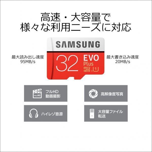 Samsung microSDカード EVO Plus Class10 UHS-I対応 32GB Nintendo Switch 動作確認済 kmu0737_画像3