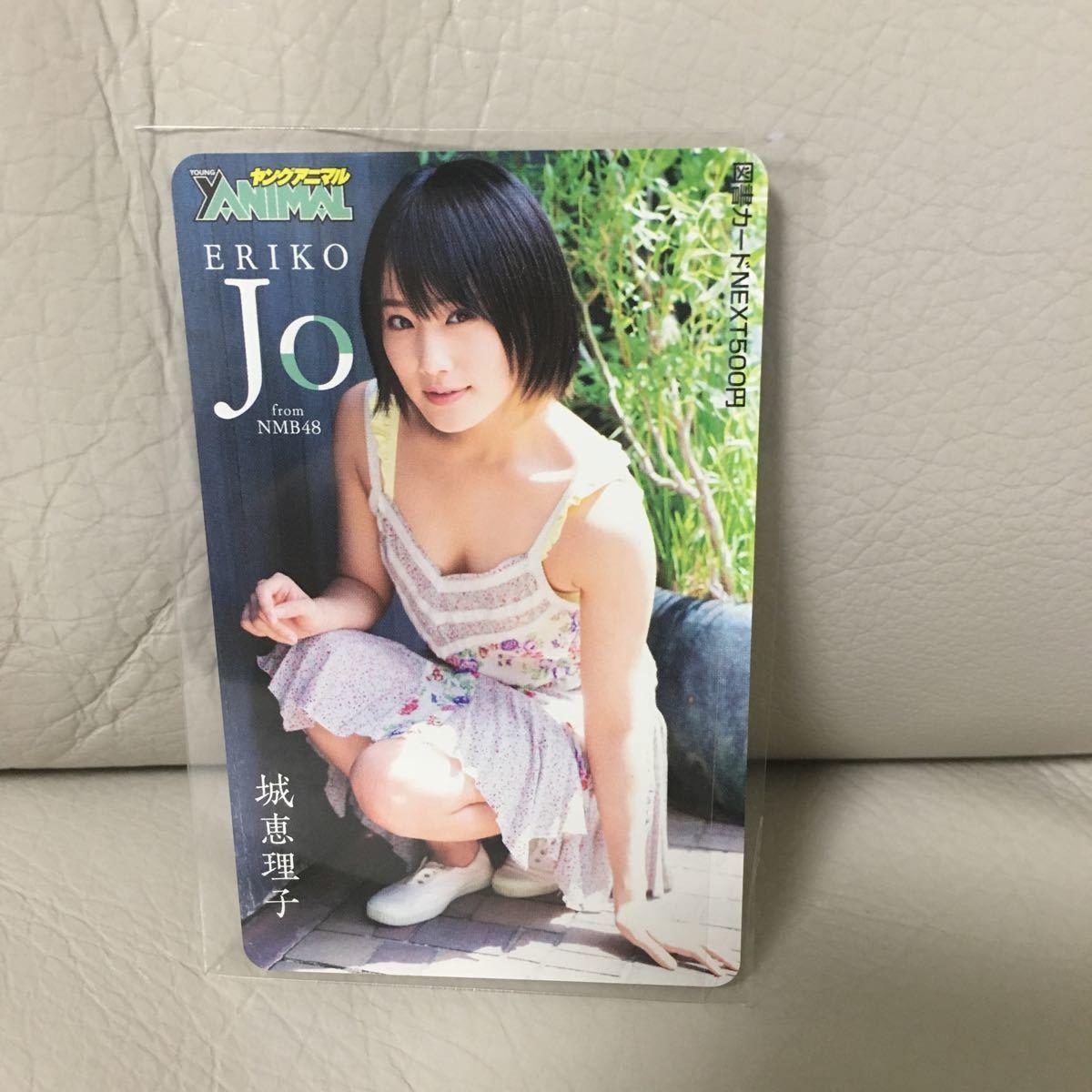 NMB48 城恵理子 ヤングアニマル 図書カード 抽選 抽プレ 当選 限定 レア 非売品 当選通知書