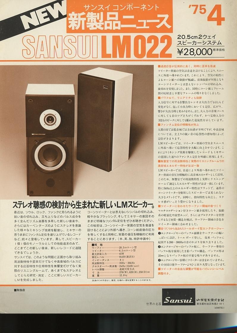 Catalog of SANSUI LM022 Sansui tube 3798