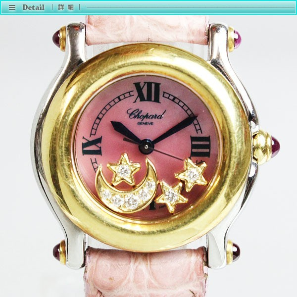 Chopard ショパール ハッピースポーツ レディース腕時計 クォーツ 27/8246-42 ムーンスター ピンク シルバー ゴールド シェル レディース_画像2