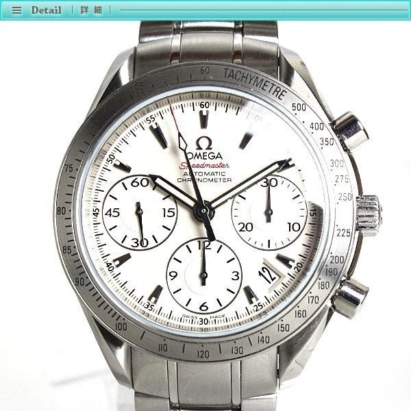 OMEGA オメガ スピードマスターデイト メンズ腕時計 3231.0404 クロノメーター 白文字盤_画像2